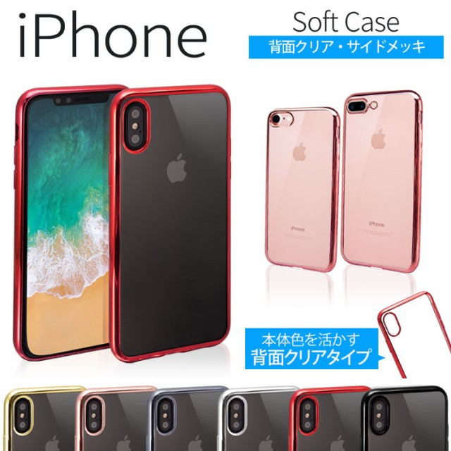 iPhoneX iPhone8/7 iPhone8Plus/7Plus シンプル ...