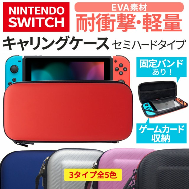 送料無料 Nintendo Switch キャリングケース 耐衝...