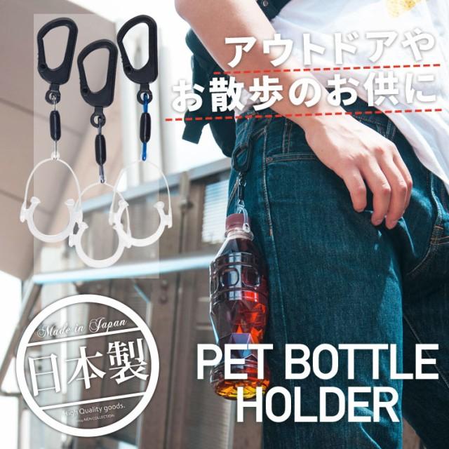 送料無料 日本製 カラビナ ペットボトルホルダー ...