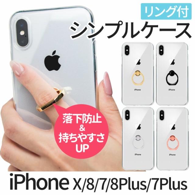 ソフトケース リング付き iPhoneX iPhone8 iPhone...