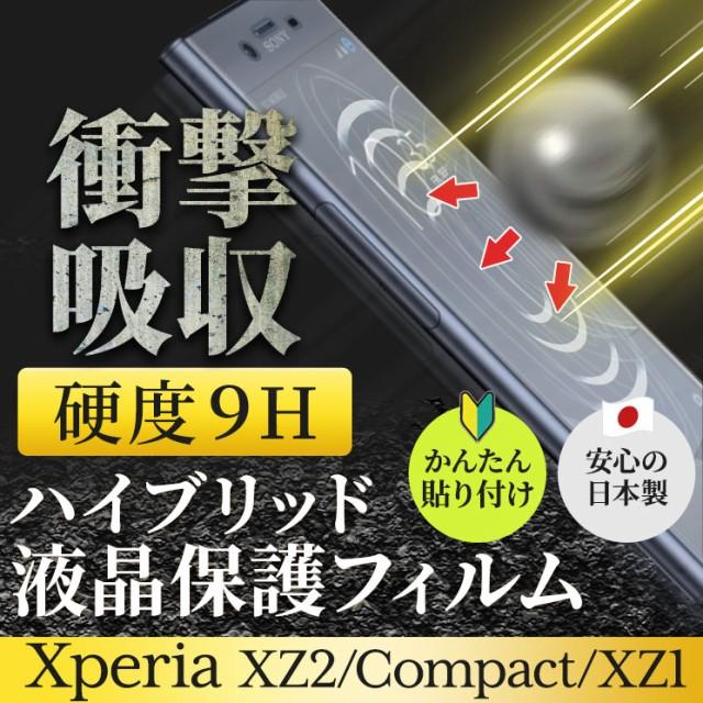 ハイブリッド 液晶保護フィルム Xperia XZ2/XZ2 C...