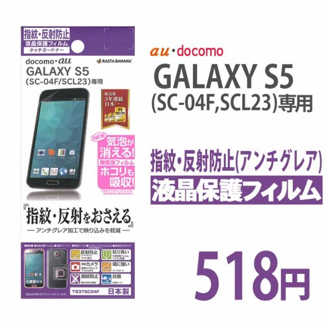 送料無料 docomo au GALAXY S5 SC-04F SCL23 タッ...
