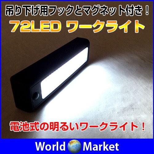 72LED ワークライト 非常用照明 アウトドア 自動...