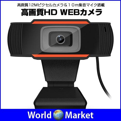 高画質HD WEBカメラ USBカメラ ガラスレンズ 光学...