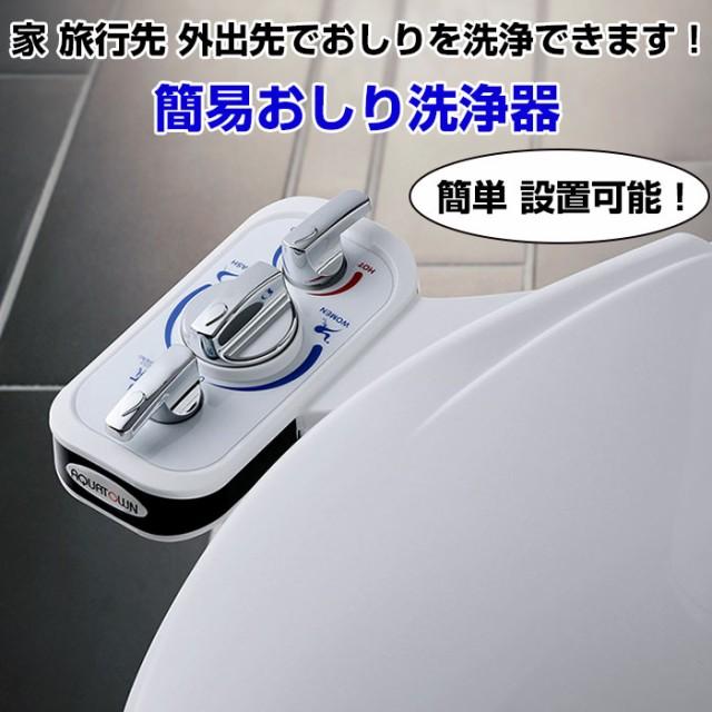 簡易おしり洗浄器 シャワートイレ ウォシュレット...