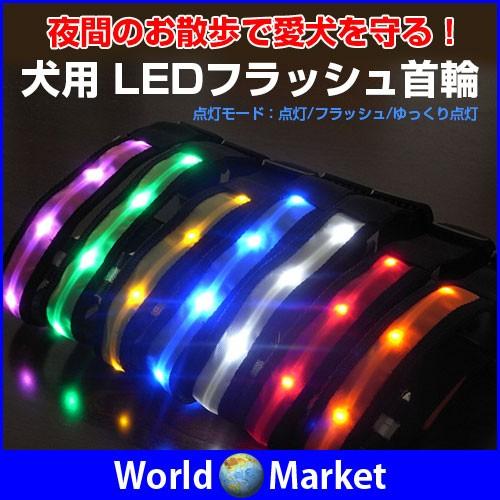 犬用 LED首輪 安全ライト LEDライト 軽量 首に負...