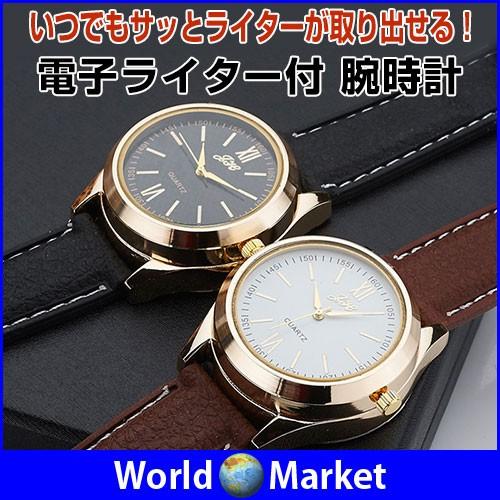 電子ライター付 腕時計 メンズ 腕時計 USB充電 時...
