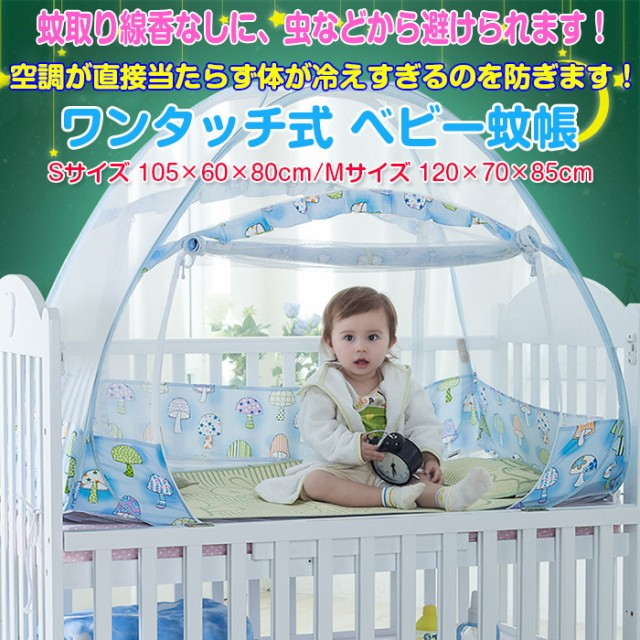 ワンタッチ式 ベビー蚊帳 ベッド ドーム蚊帳 底面...