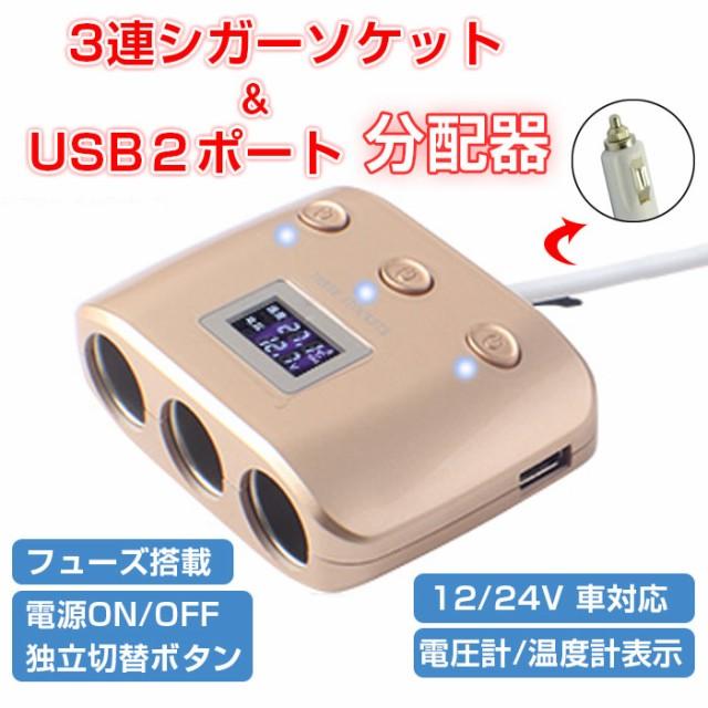 3連ソケット 2連USBポート DC コンバーター 普通...