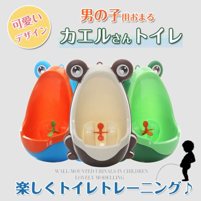 楽しく トイレトレーニング おまる 男の子 カエル...