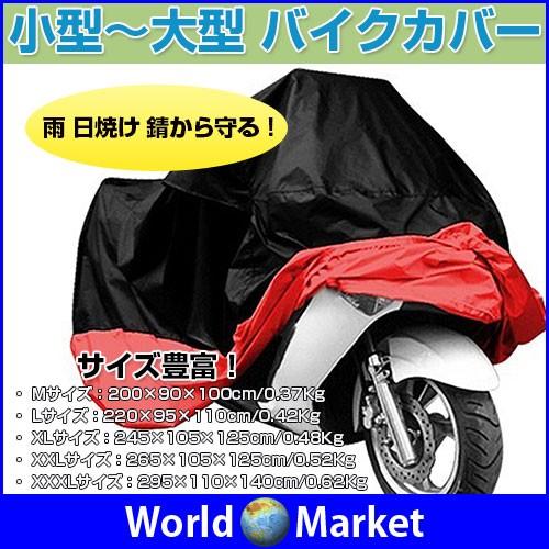 日焼け止めバイクカバー 小型 中型 大型バイク 雨...