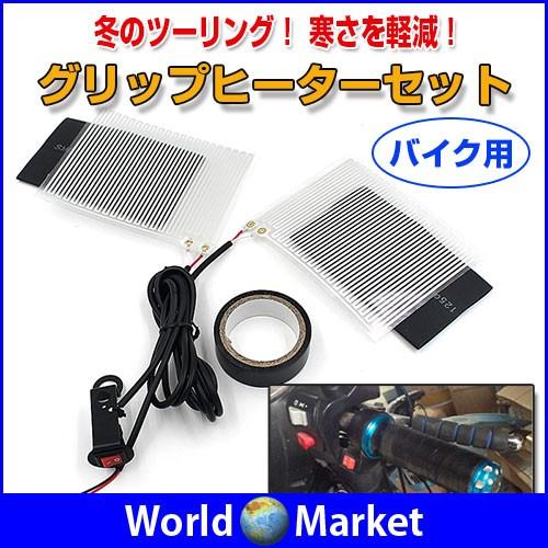グリップヒーター 電動ハンドセット 12V バイク ...