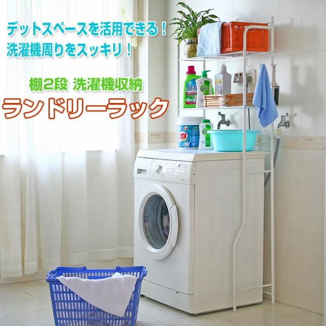 ランドリーラック 棚2段 洗濯機収納 省スペース ...