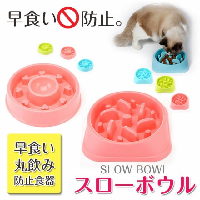 ペット用 早食い 丸のみ 防止食器 スローフード ...