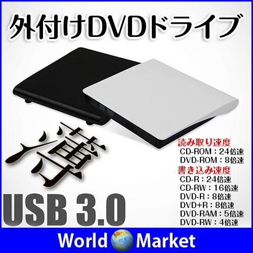 外付けDVDドライブ USB3.0 CD-RW DVD-RW スーパー...
