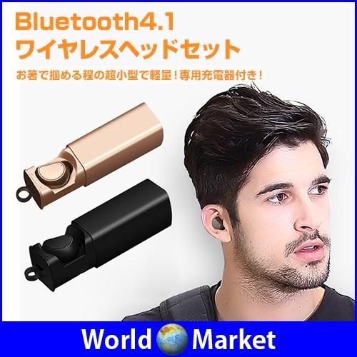 Bluetooth4.1 ワイヤレスヘッドセット ブルートゥ...