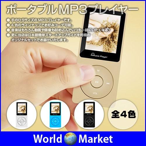ポータブル MP3 プレイヤー 8GB 音楽 画像 動画 ...