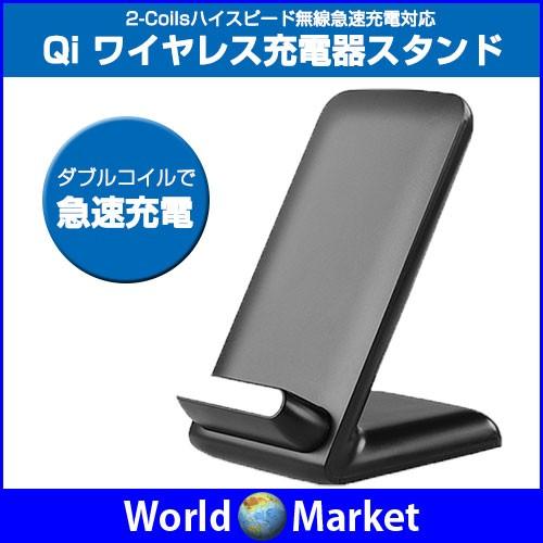 ハイスピード Qi ワイヤレス充電 スタンド 無線充...