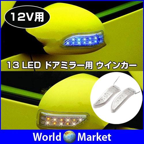 13 LED ドアミラー ウインカー ターンシグナルラ...