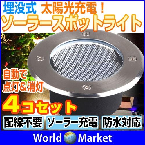 埋め込み式 ソーラー LED スポットライト 防水対...