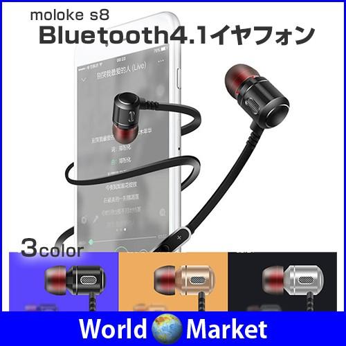 moloke s8 Bluetooth4.1イヤフォン 高音質 低温 ...