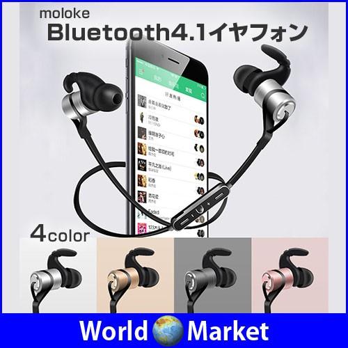 moloke Bluetooth4.1 イヤフォン ヘッドセット ブ...