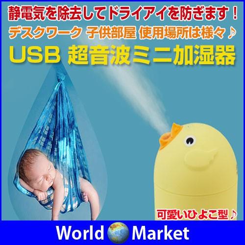 ひよこ型 ミニ超音波加湿器 USBデスクトップ 鳥 ...