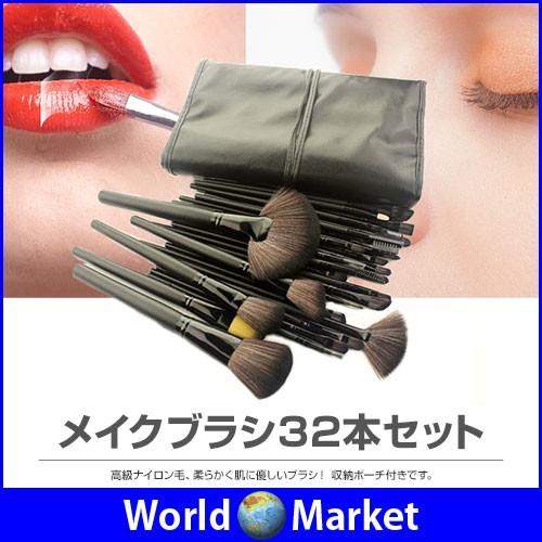 メイクブラシ32本セット 高級ナイロン毛使用 化粧...