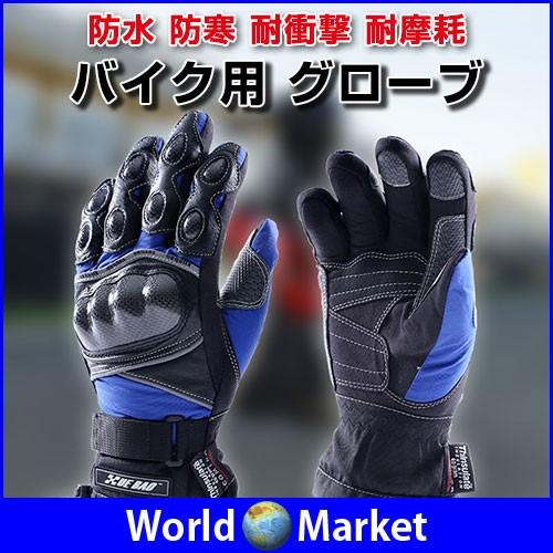 バイク用 グローブ 冬用 カーボンファイバー使用 ...