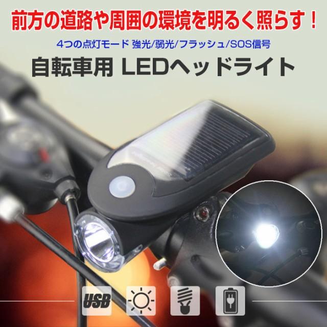 ソーラー&USB 自転車用 LEDヘッドライト フロン...