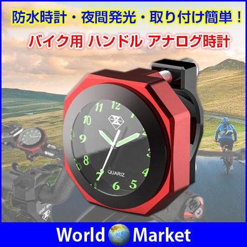 バイク用 アナログ時計 ハンドルウォッチ 自転車 マウント ハンドル バイク メンズ レディース 時計 マウンテンバイク◇SB-T6063