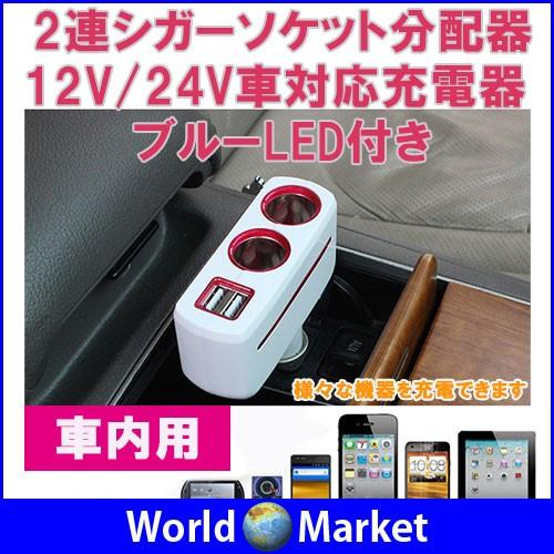 2連シガーソケット分配器 USB2ポット搭載 12V/24V...