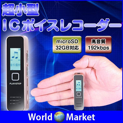 小型 ボイスレコーダー microSDカード32GB対応 長...