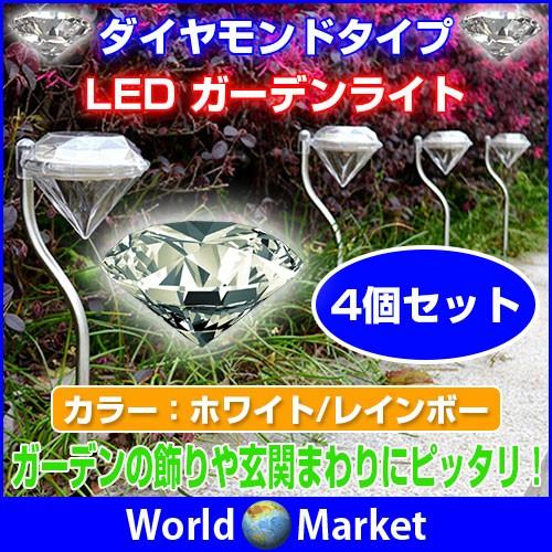 ダイヤモンドタイプ ガーデンライト 4個セット LE...