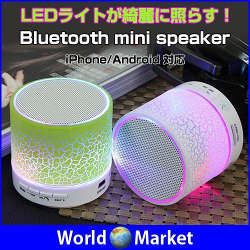 LED ライト Bluetooth ミニ スピーカー ブルート...