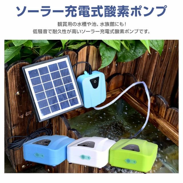 ソーラー充電式酸素ポンプ エアーポンプ 太陽光充...
