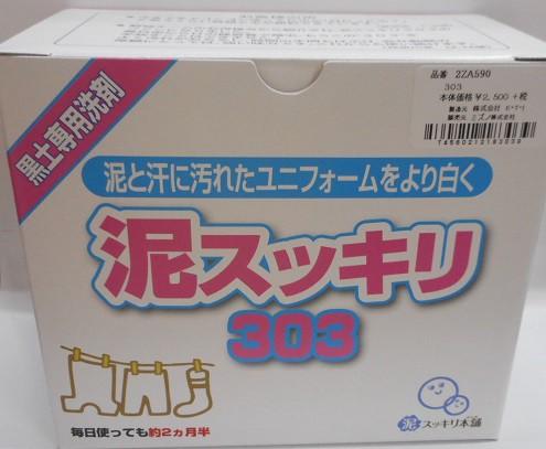 mizuno(ミズノ) 粉末洗剤 2ZA590泥スッキリ303 ...