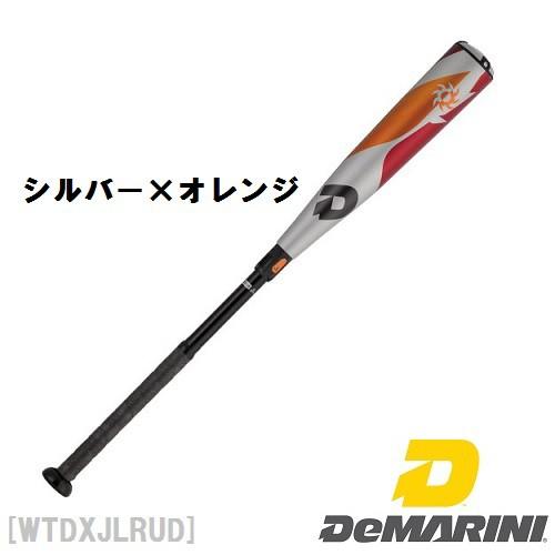 【送料無料】野球 リトルリーグ バットDeMARINI(...