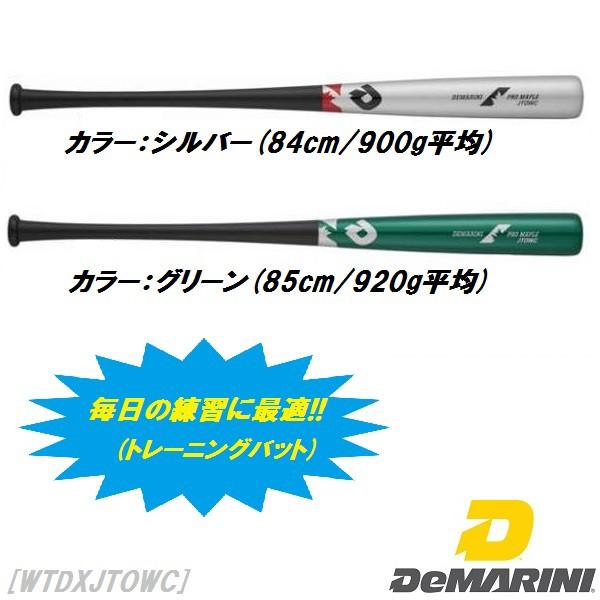 【送料無料】 DeMARINI 野球 トレーニング用バッ...