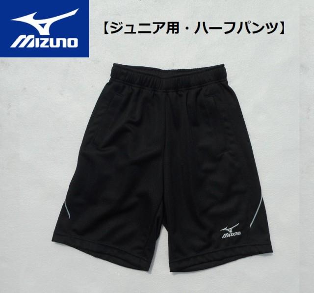 【ミズノ】ハーフパンツ 半ズボン 短パンブラック...