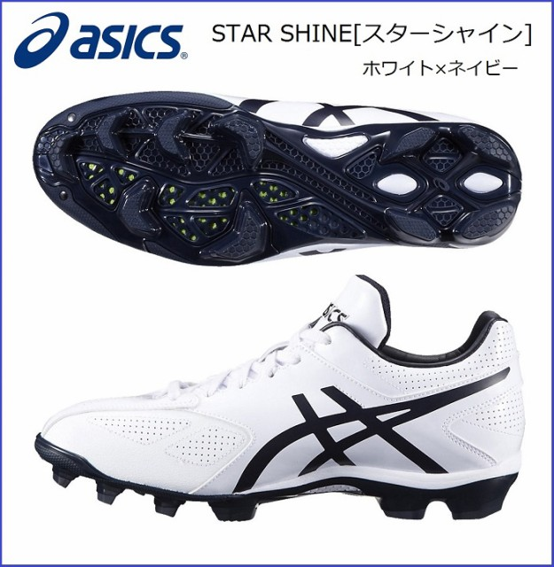 アシックス ポイントスパイク STAR SHINE ス...