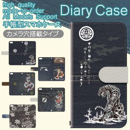 iphoneX 手帳型 スマホケース ほぼ全機種対応 DM...