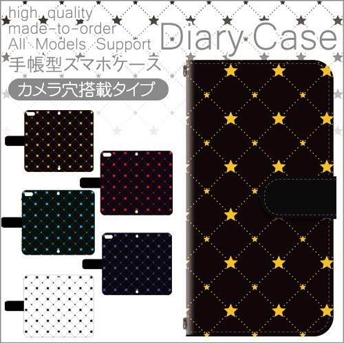 【au機種限定セール!】手帳型 スマホケース スマ...