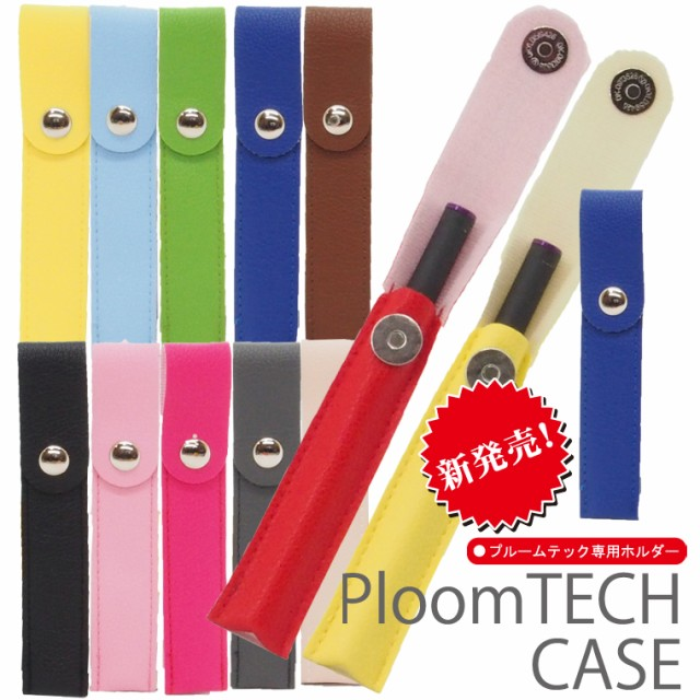 【即納】ploomTECH ケース プルームテック シンプ...