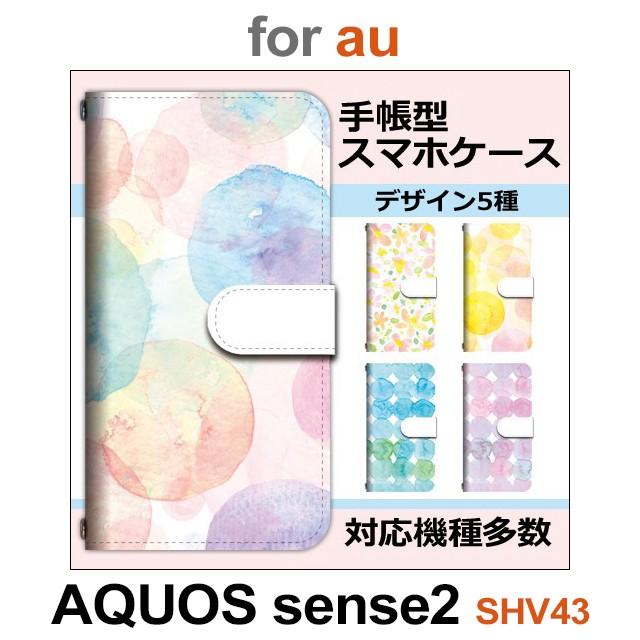 SHV43 ケース カバー スマホ 手帳型 au AQUOS sen...