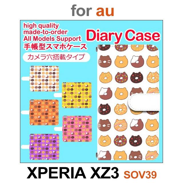 SOV39 ケース カバー スマホ 手帳型 au XPERIA XZ...