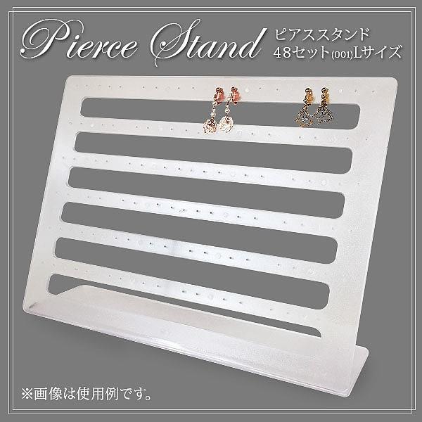 ピアススタンド 48セット(001) Lサイズ【W_N】