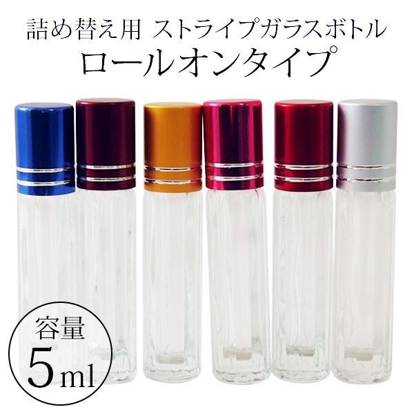詰め替え用 ストライプガラスボトル ロールオンタ...