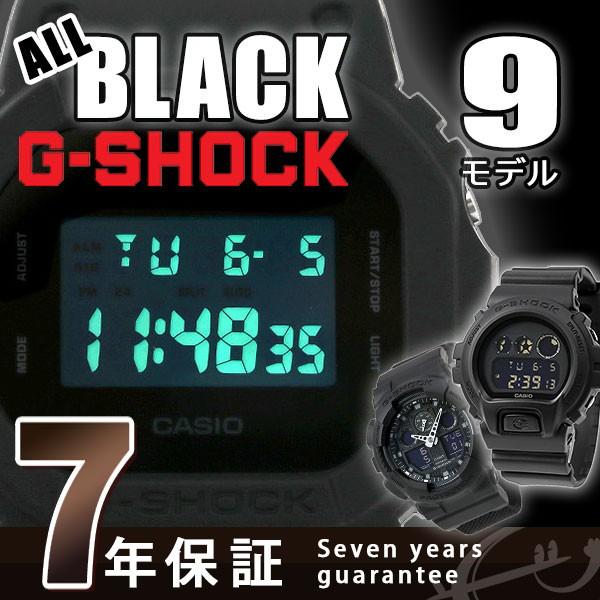 【あす着】G-SHOCK Gショック オールブラック 黒 ...