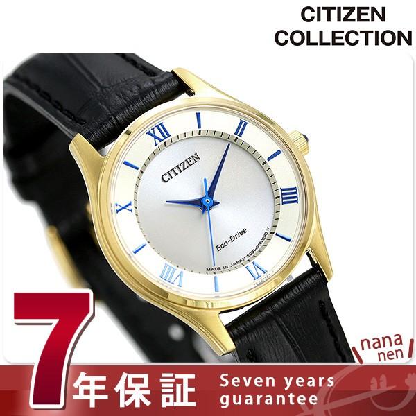 【あす着】シチズン レディース 腕時計 エコドラ...